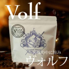 Drip Pack:ヴォルフ